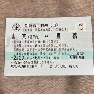 ジェイアール(JR)の新幹線回数券 東京〜豊橋 6/7まで(鉄道乗車券)