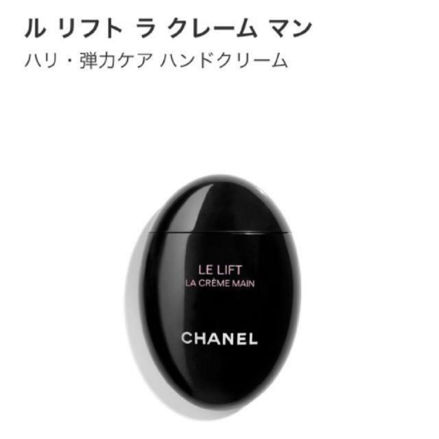 CHANEL(シャネル)のCHANEL✩ハンドクリーム コスメ/美容のボディケア(ハンドクリーム)の商品写真