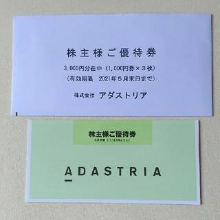 グローバルワーク(GLOBAL WORK)のアダストリア株主優待券3000円分(ショッピング)