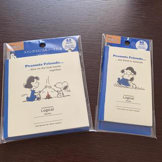 SNOOPY - スイング・ロジカルノート付箋 2個セット monthly&weekly ブルー