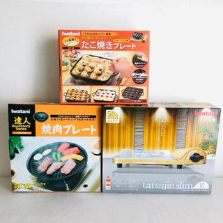 【新品】イワタニ カセットコンロ たこ焼き&焼肉 プレートセット