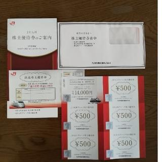 JR九州 株主優待制券(鉄道乗車券)