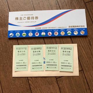京成電鉄乗車券4枚(鉄道乗車券)