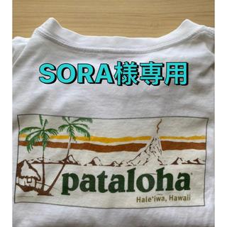 SORA様専用 パタロハ(Tシャツ/カットソー(半袖/袖なし))