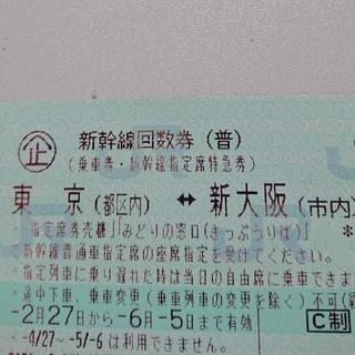 新幹線チケット 東京⇄新大阪(鉄道乗車券)