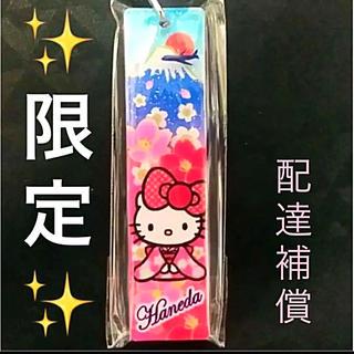 ハローキティ - 限定 新品 ハロー キティ ジャパン サンリオ 羽田 空港 富士山 和 正月 袋