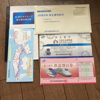 ジェイアール(JR)のJR西日本株主優待鉄道割引券(鉄道乗車券)