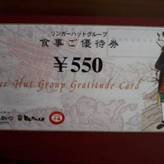 ①最新 13,750円分 リンガーハット株主優待券(レストラン/食事券)