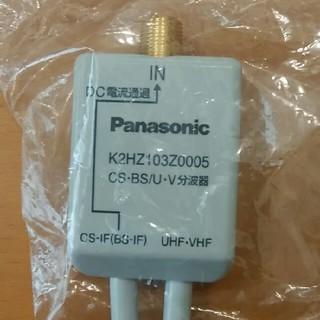 パナソニック(Panasonic)のPanasonic BS・CS/地デジ分波器(映像用ケーブル)