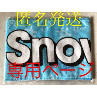 Johnny's - 【新品・未開封】Snow Man  タオル