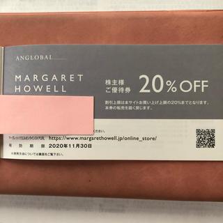 MARGARET HOWELL - マーガレットハウエル 株主優待券