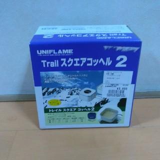 ユニフレーム(UNIFLAME)のTrail スクエアコッヘル2(食器)