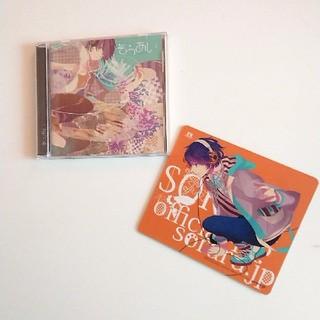 そらる CD『そらあい』(ボーカロイド)