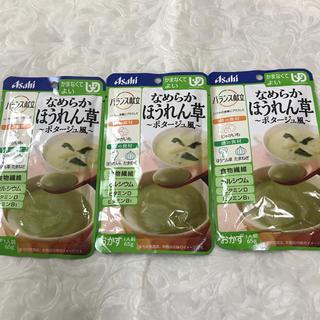 アサヒ(アサヒ)の介護用食品 Asahi パランス献立 なめらかほうれん草(レトルト食品)