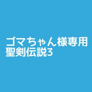 ゴマちゃん様専用(キャラクターグッズ)