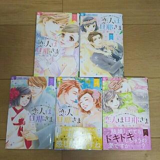 ショウガクカン(小学館)の恋人は旦那さま 1~5巻セット(少女漫画)