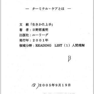 レポート(ノート/メモ帳/ふせん)