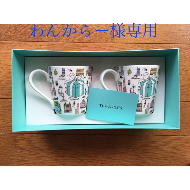 Tiffany & Co.(ティファニー)のTiffany & Co. ペアマグカップ インテリア/住まい/日用品のキッチン/食器(グラス/カップ)の商品写真