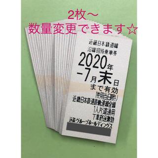 近鉄 近畿日本鉄道 株主優待 乗車券(鉄道乗車券)