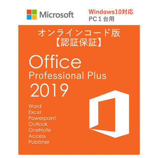Microsoft - Office 2019 Professional Plus【認証保証】