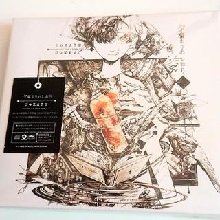 そらる CD『夕溜まりのしおり』(ボーカロイド)