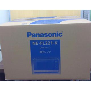 パナソニック(Panasonic)の新品 パナソニック Panasonic NE-FL221-K (電子レンジ)