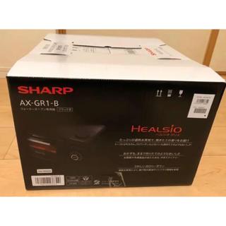 シャープ(SHARP)のシャープ AX-GR1-B ウォーターオーブン 「ヘルシオ グリエ」 ブラック系(電子レンジ)