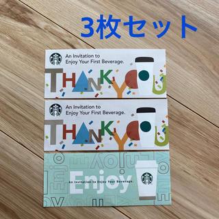 スターバックスコーヒー(Starbucks Coffee)のStarbucks(スターバックス)コミューターマグクーポン 3枚セット(フード/ドリンク券)