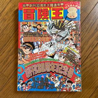 アキタショテン(秋田書店)の冒険王 1978年3月号 付録なし(漫画雑誌)