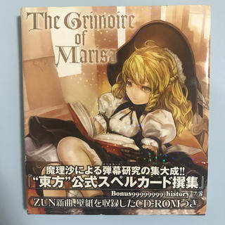 The grimoire of Marisa(アート/エンタメ)