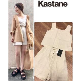 Kastane - 新品 リネン ショートパンツ  リネンボタンタンク セットアップ アイボリー