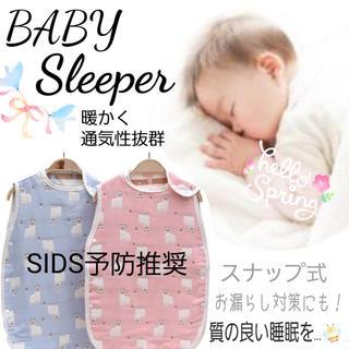 【送料無料!】赤ちゃんスリーパー コットン おねしょ対策 出産祝い(ベビー布団)