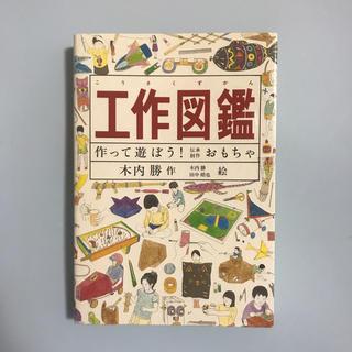 工作図鑑 作って遊ぼう!伝承創作おもちゃ(絵本/児童書)