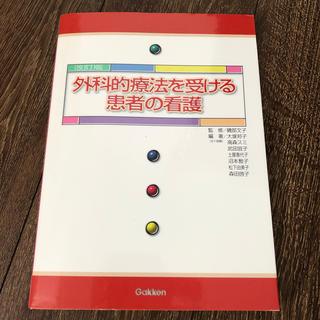 ガッケン(学研)の外科的療法を受ける患者の看護 改訂版(健康/医学)