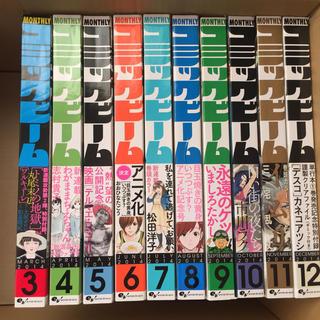 月刊コミックビーム(COMIC BEAM) 2014年3~12月号 10冊セット(漫画雑誌)