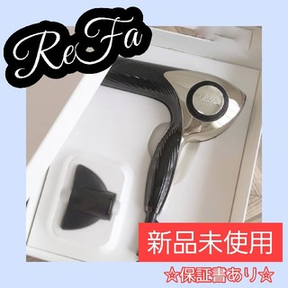 リファ(ReFa)の【新品未使用・保証書付き】Refaドライヤー リファドライヤー ブラック/黒(ドライヤー)