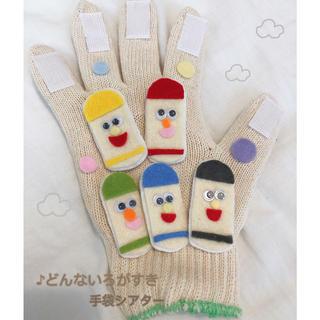 手袋シアター ♪どんないろがすき(おもちゃ/雑貨)