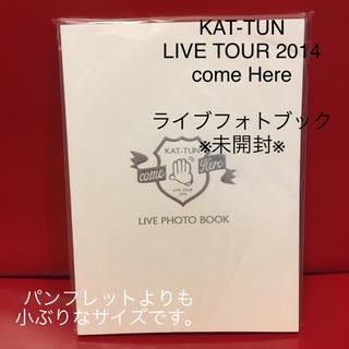 カトゥーン(KAT-TUN)の未開封※ライブフォトブック♡KAT-TUN♡comeHere2014ライブツアー(アイドルグッズ)