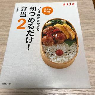 朝詰めるだけ!弁当2(料理/グルメ)