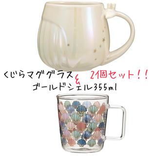 Starbucks Coffee - 期間限定sale!!スタバ【グラスマグ ゴールドシェル& マグくじら355ml】