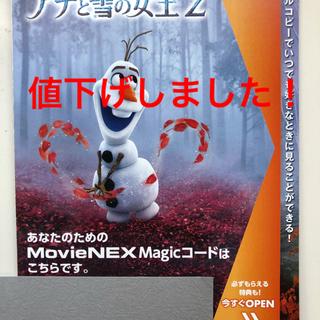 ディズニー(Disney)のアナと雪の女王2 MovieNEX magic(マジック)コードのみ(アニメ)