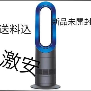 Dyson - ダイソン Dyson Hot+Cool AM09IB ヒーター扇風機サテンブルー