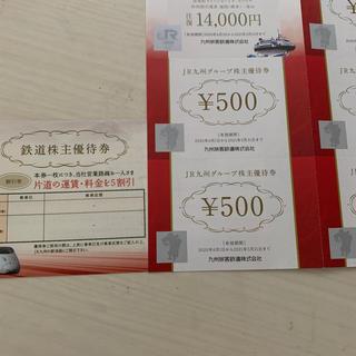 JR九州 株主優待券セット(鉄道乗車券)