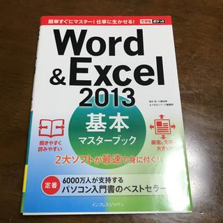 インプレス(Impress)のWord & Excel 2013基本マスタ-ブック(コンピュータ/IT)