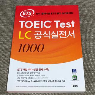 コクサイビジネスコミュニケーションキョウカイ(国際ビジネスコミュニケーション協会)のTOEIC Test LC 1000 韓国 公式問題集 ETS(語学/参考書)