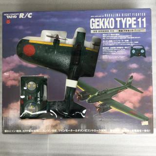 日本海軍 夜間戦闘機 月光 電動エアプレーンR/C 完全フルセット TAIYO(トイラジコン)
