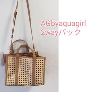 エージーバイアクアガール(AG by aquagirl)のAGアクアガール 2wayバンブーメッシュハンドトートバッグ カゴ ベージュ(かごバッグ/ストローバッグ)