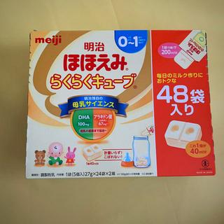 メイジ(明治)の未開封☆ほほえみらくらくキューブ 48本(その他)