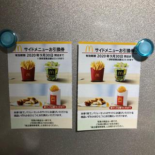 マクドナルド株主優待、サイドメニュー引換券・2ま(フード/ドリンク券)
