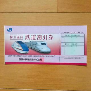 ジェイアール(JR)のJR西日本 株主優待割引券(鉄道乗車券)